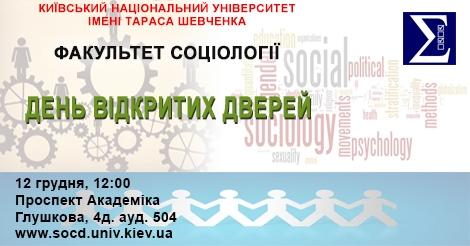 соціологи